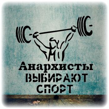 Одноразовый трафарет Анархисты выбирают спорт