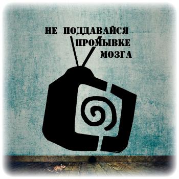 Одноразовый трафарет Тв - зло 2