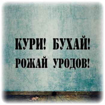 Одноразовый трафарет Рожай уродов