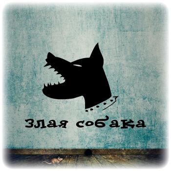 Одноразовый трафарет Злая собака