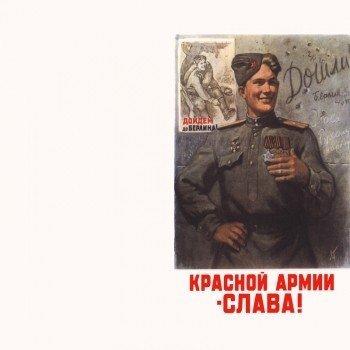 Наклейка на телефон Красной Армии - Слава!
