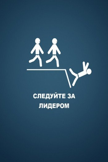 Наклейка на планшет Следуйте За Лидером