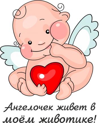 Наклейка на стену Ангелочек