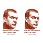 Наклейка на  плеер Медведев Про Дорогу