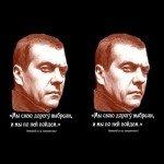 Наклейка на  плеер Медведев Про Дорогу На Черном