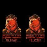 Наклейка на  плеер Медведь На Черном