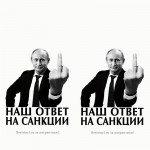 Наклейка на  плеер Ответ На Санкции