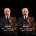 Наклейка на  плеер Путин С Мишкой