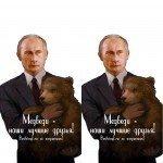 Наклейка на  плеер Путин С Мишкой На Белом